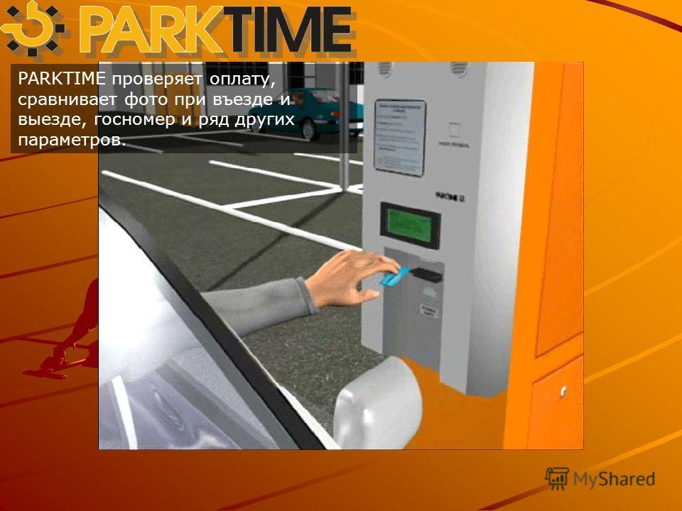 PARKTIME проверяет оплату, сравнивает фото при въезде и выезде, госномер и ряд других параметров.
