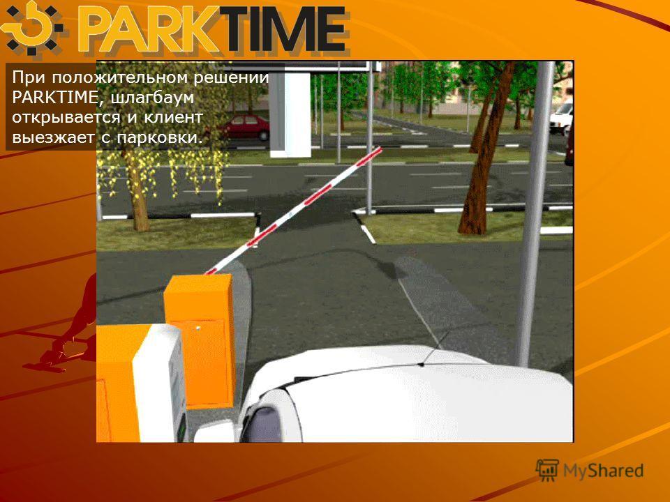 При положительном решении PARKTIME, шлагбаум открывается и клиент выезжает с парковки.