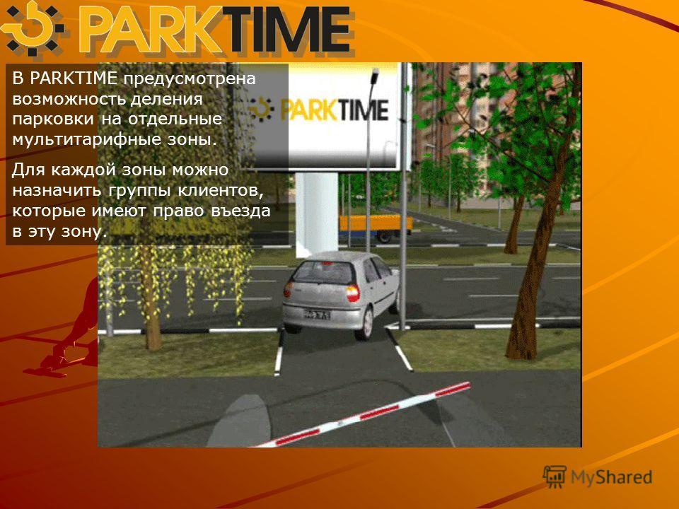 В PARKTIME предусмотрена возможность деления парковки на отдельные мультитарифные зоны. Для каждой зоны можно назначить группы клиентов, которые имеют право въезда в эту зону.