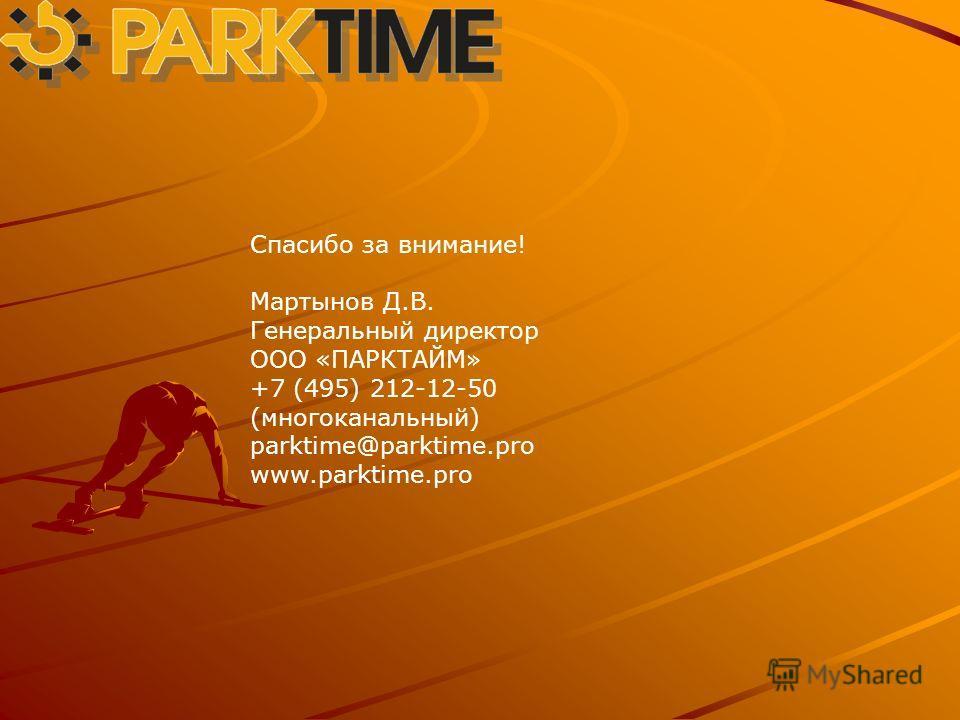Спасибо за внимание! Мартынов Д.В. Генеральный директор ООО «ПАРКТАЙМ» +7 (495) 212-12-50 (многоканальный) parktime@parktime.pro www.parktime.pro
