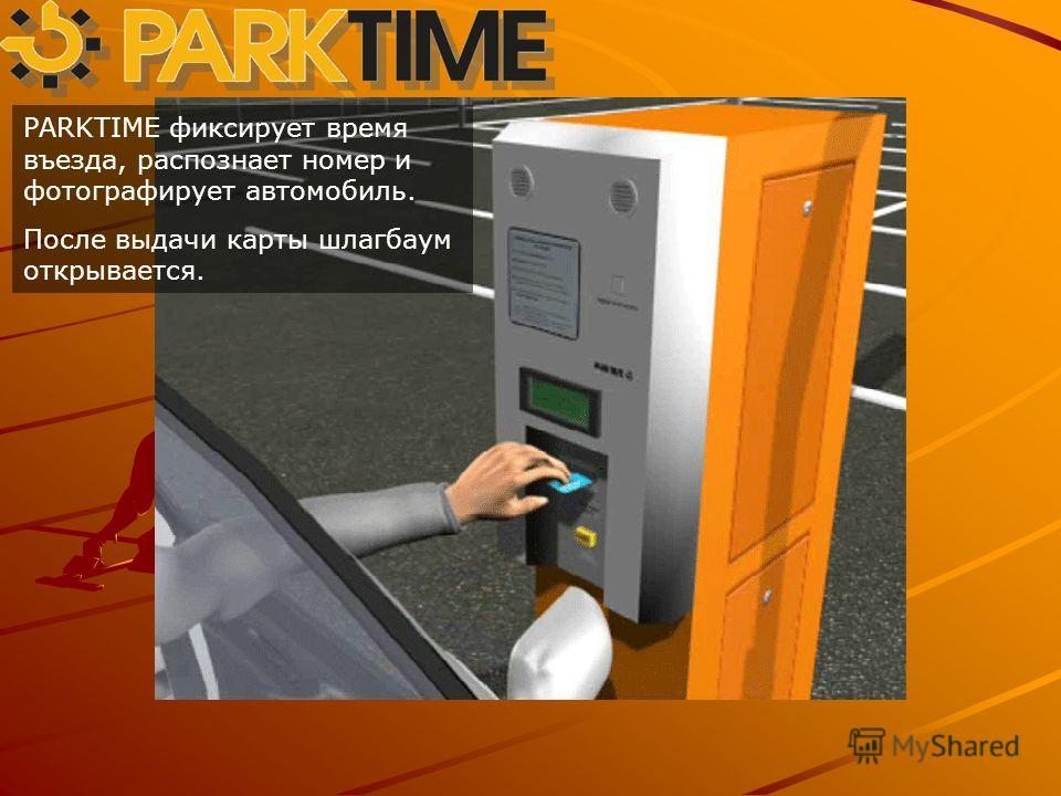 PARKTIME фиксирует время въезда, распознает номер и фотографирует автомобиль. После выдачи карты шлагбаум открывается.