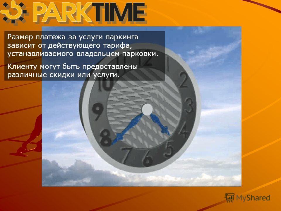 Размер платежа за услуги паркинга зависит от действующего тарифа, устанавливаемого владельцем парковки. Клиенту могут быть предоставлены различные скидки или услуги.