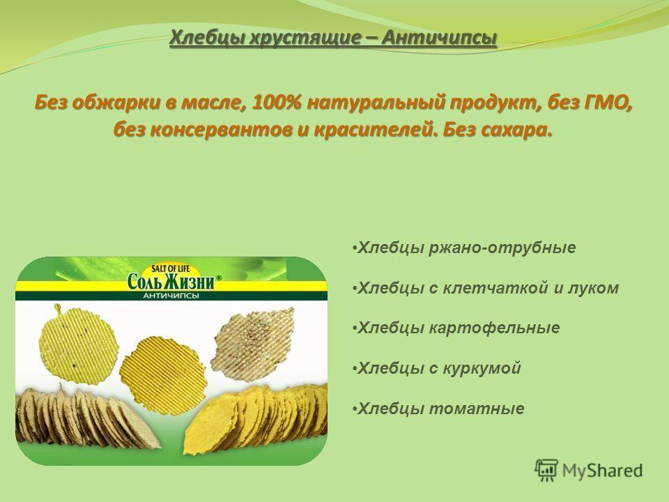 ооо здоровое питание новосибирск ассортимент