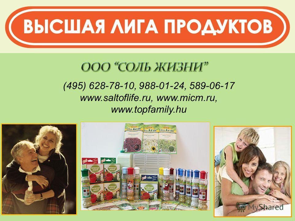 (495) 628-78-10, 988-01-24, 589-06-17 www.saltoflife.ru, www.micm.ru, www.topfamily.hu
