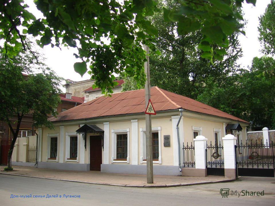 Дом-музей семьи Далей в Луганске 5