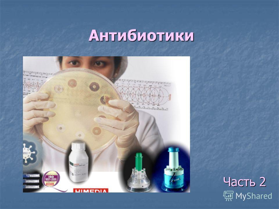 Антибиотики Часть 2