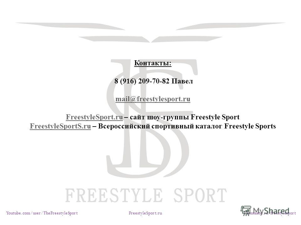 Контакты: 8 (916) 209-70-82 Павел mail@freestylesport.ru FreestyleSport.ruFreestyleSport.ru – сайт шоу-группы Freestyle Sport FreestyleSportS.ruFreestyleSportS.ru – Всероссийский спортивный каталог Freestyle Sports Youtube.com/user/TheFreestyleSport