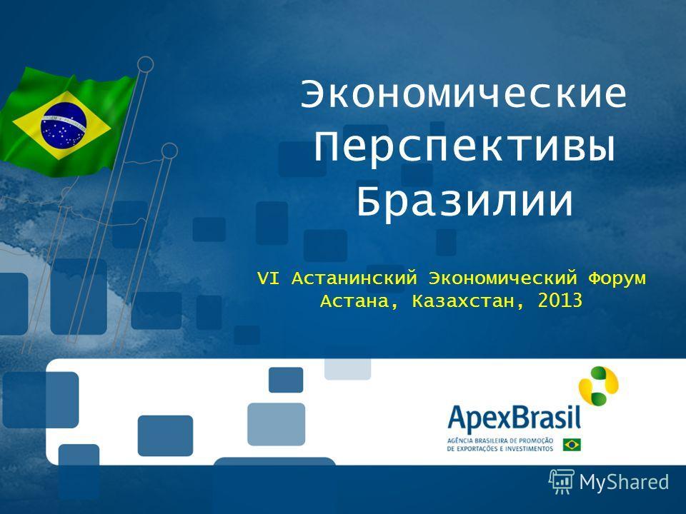 Экономические Перспективы Бразилии VI Астанинский Экономический Форум Астана, Казахстан, 2013