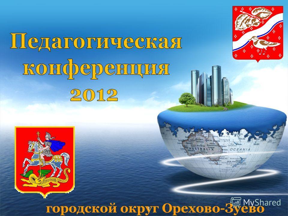 LOGO городской округ Орехово-Зуево 1