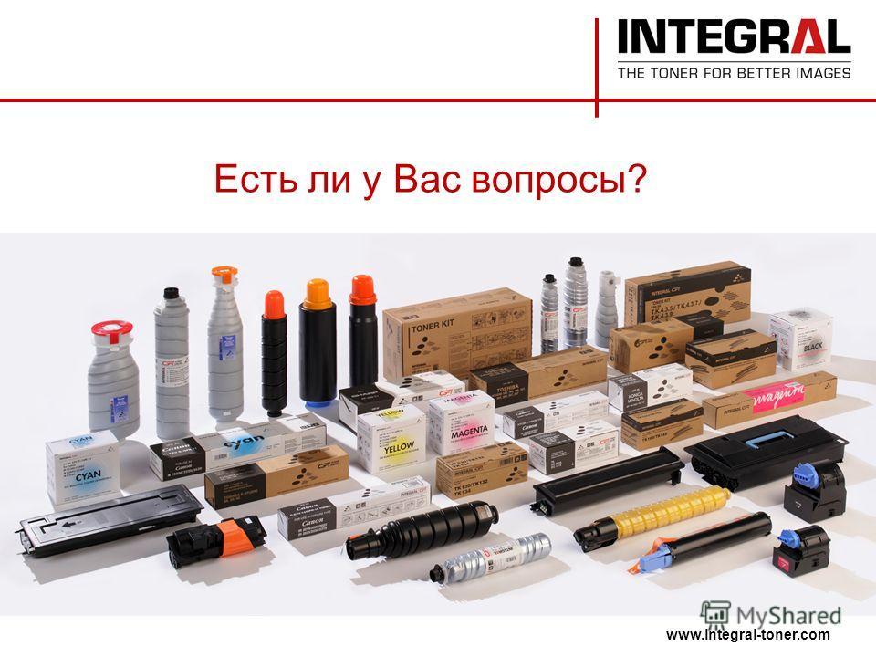 www.integral-toner.com Есть ли у Вас вопросы?