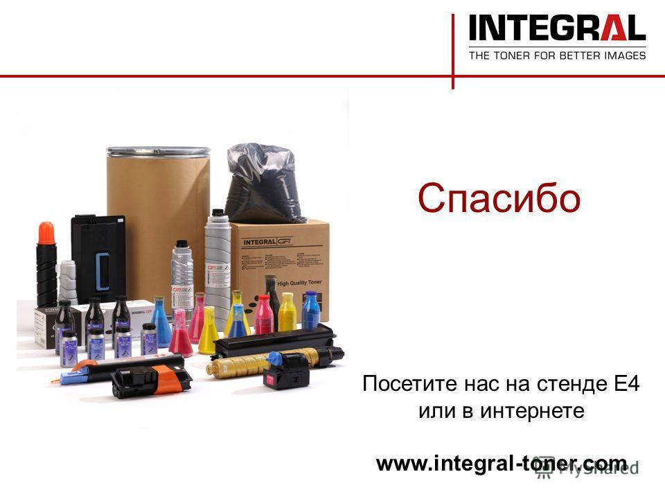 Спасибо Посетите нас на стенде Е4 или в интернете www.integral-toner.com