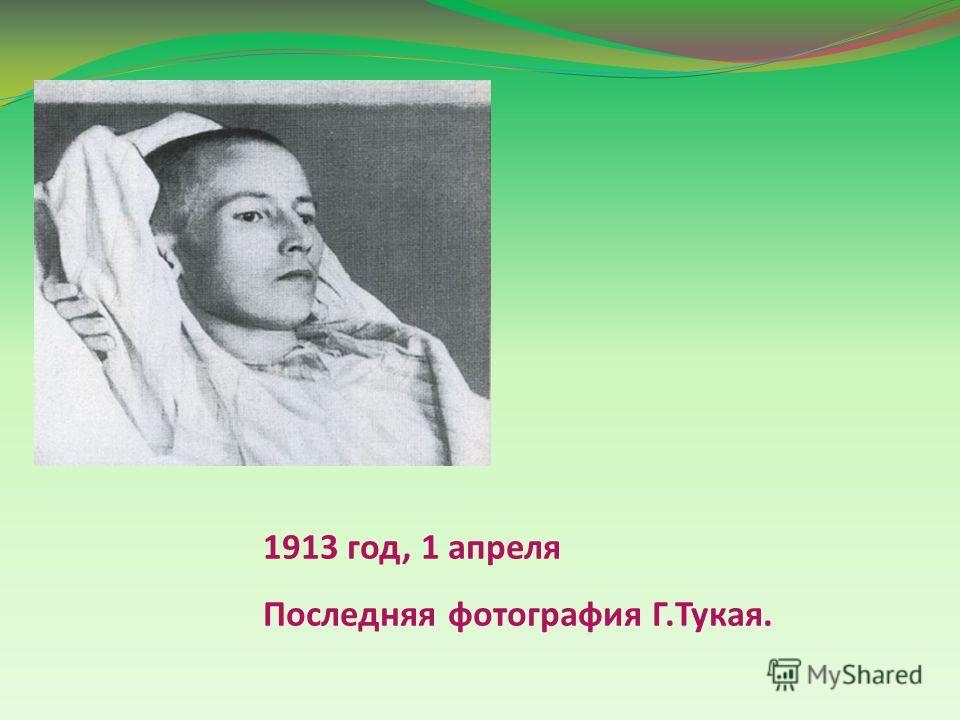 1913 год, 1 апреля Последняя фотография Г.Тукая.