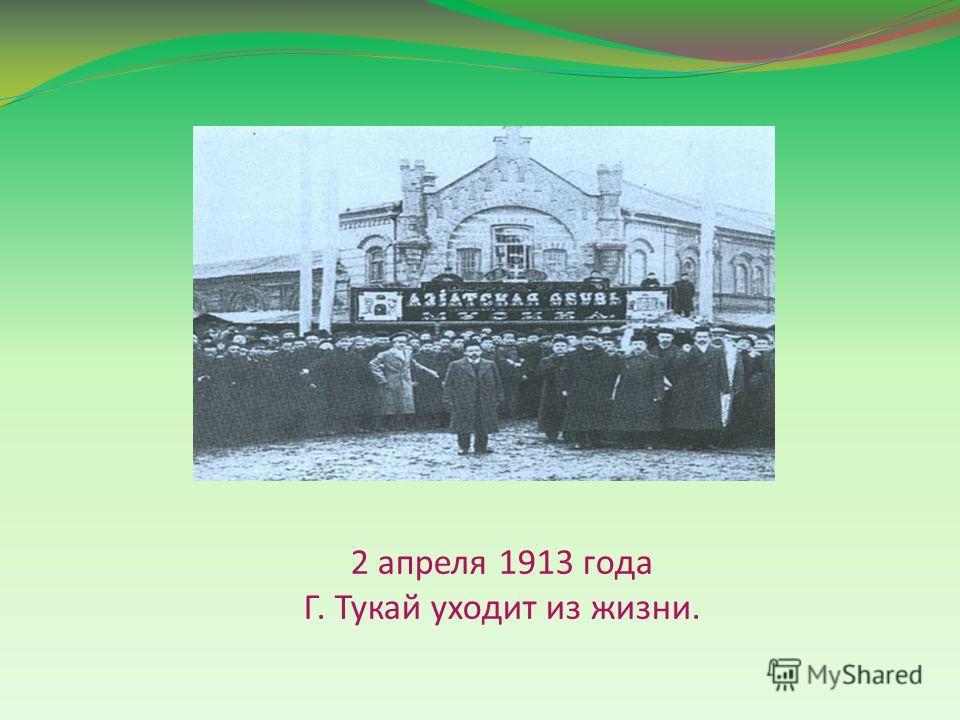2 апреля 1913 года Г. Тукай уходит из жизни.