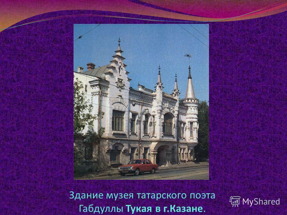 Здание музея татарского поэта Габдуллы Тукая в г.Казане.