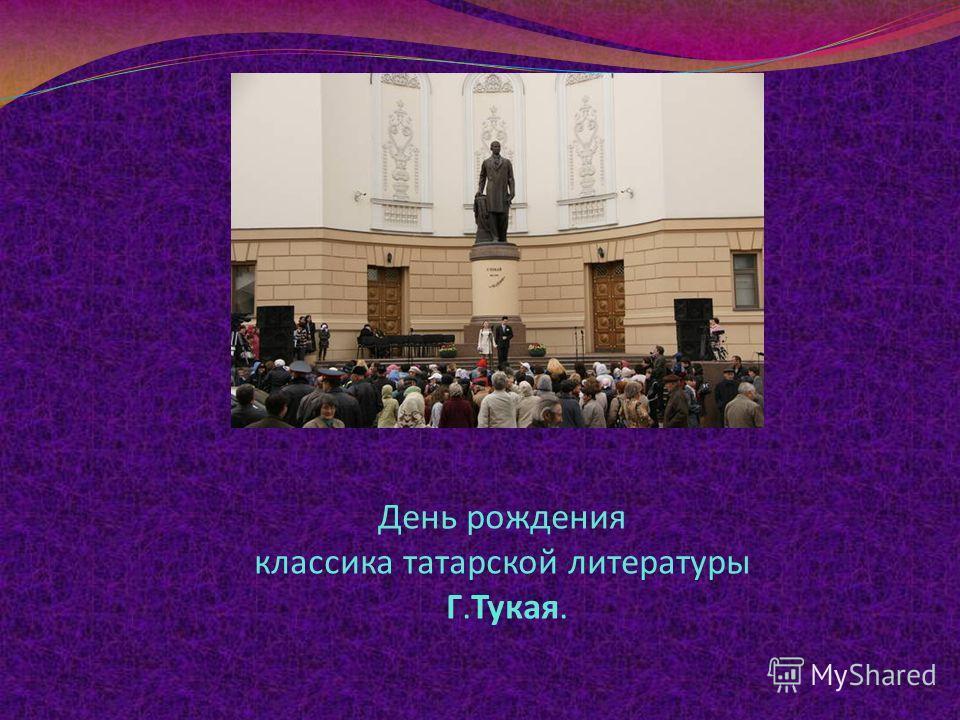 День рождения классика татарской литературы Г.Тукая.