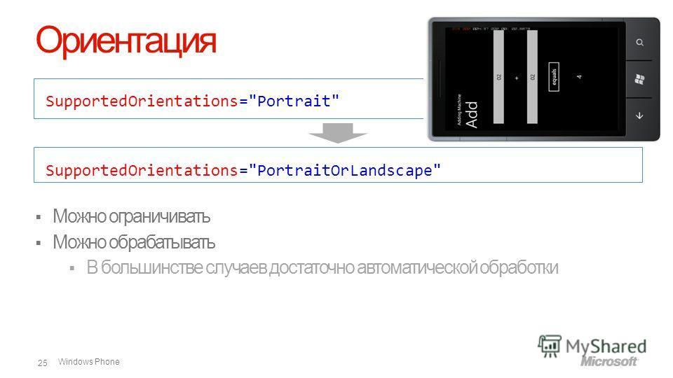 Windows Phone Ориентация Можно ограничивать Можно обрабатывать В большинстве случаев достаточно автоматической обработки SupportedOrientations=Portrait SupportedOrientations=PortraitOrLandscape 25