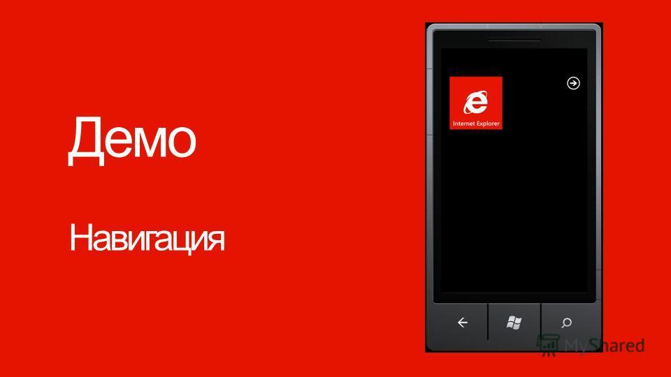 Windows Phone Демо Навигация
