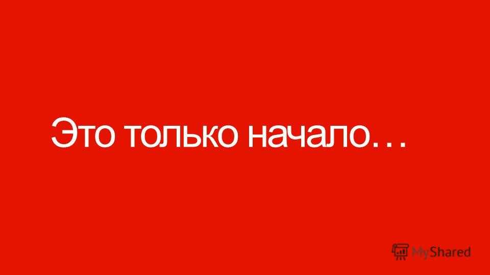 Windows Phone Это только начало…