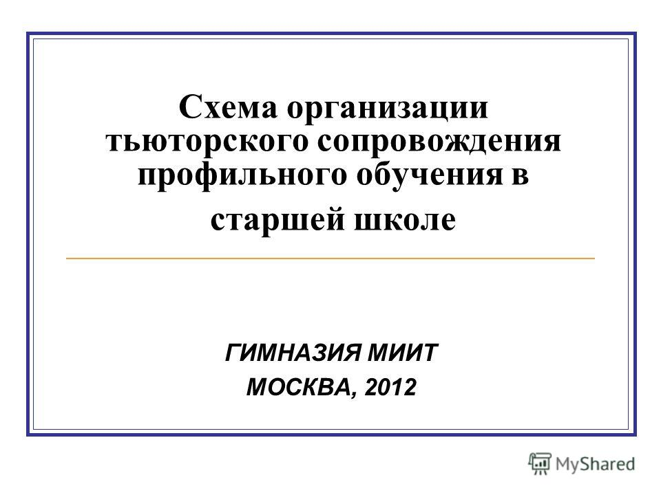 Схема организации тьюторского сопровождения профильного обучения в старшей школе ГИМНАЗИЯ МИИТ МОСКВА, 2012
