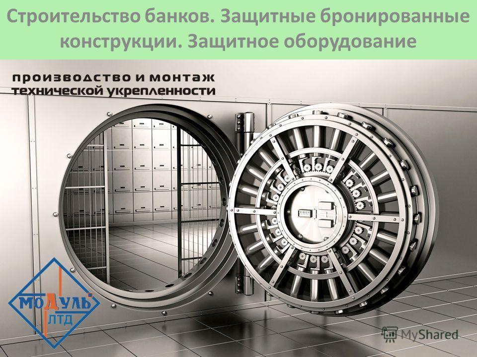 Строительство банков. Защитные бронированные конструкции. Защитное оборудование
