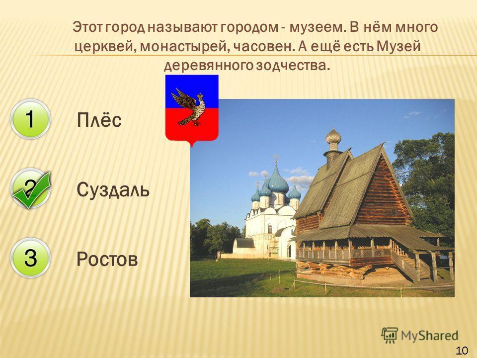 Этот город называют городом - музеем. В нём много церквей, монастырей, часовен. А ещё есть Музей деревянного зодчества. Плёс Суздаль Ростов 10