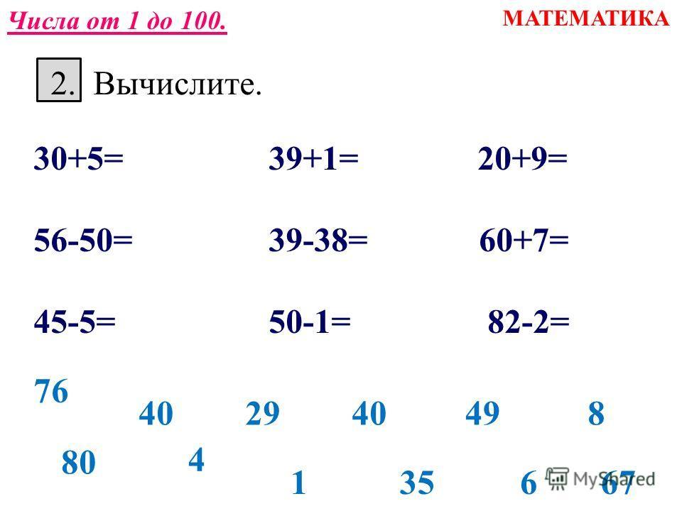 1. Запишите и прочитайте числа, в которых. 6 д. ; 2д.3ед.; 9д.9ед.; 10д.; 9ед.; 1д. 5ед. однозначные двузначные трёхзначные Разряд десятков Разряд единиц Число МАТЕМАТИКА Числа от 1 до 100.