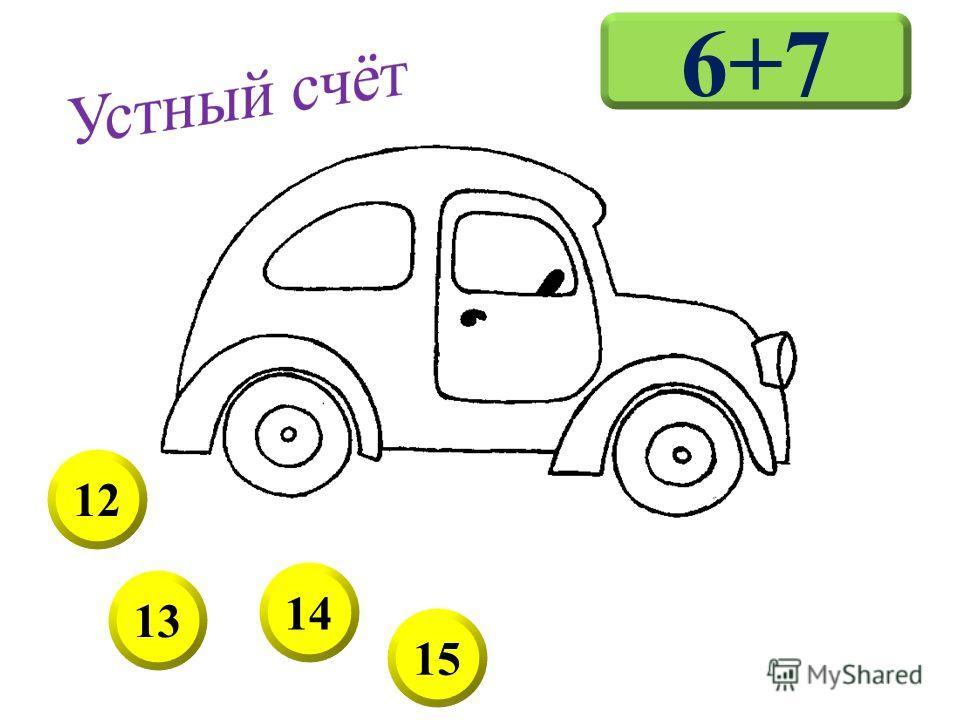 Урок 2.3 Внимание! Презентация составлена на основе заданий, расположенных в учебнике для 2 класса (Т.Е.Демидова, С.А. Козлова, А.П. Тонких. М. Математика. Учебник для 2-го класса. Часть 1.) Во время демонстрации навести курсор на нужную фигуру до по