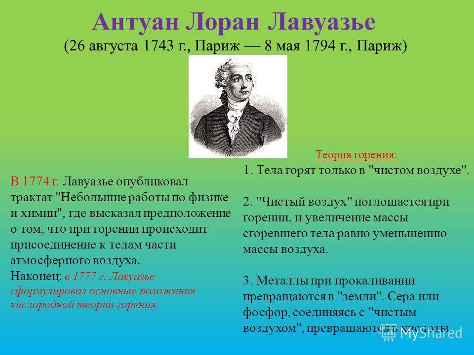 Антуан Лоран Лавуазье (26 августа 1743 г., Париж 8 мая 1794 г., Париж) 13 В 1774 г. Лавуазье опубликовал трактат
