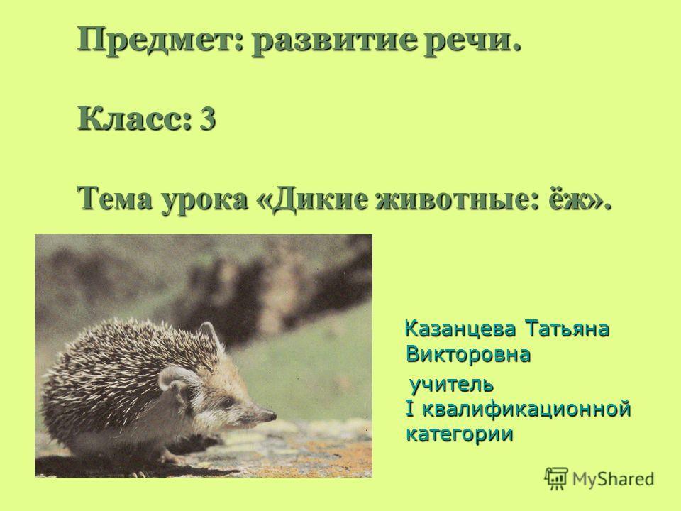 Презентация О Домашнем Животном