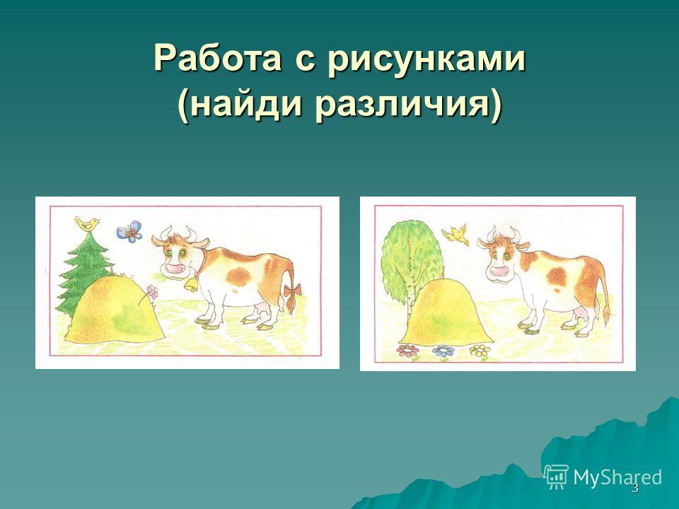 3 Работа с рисунками (найди различия)