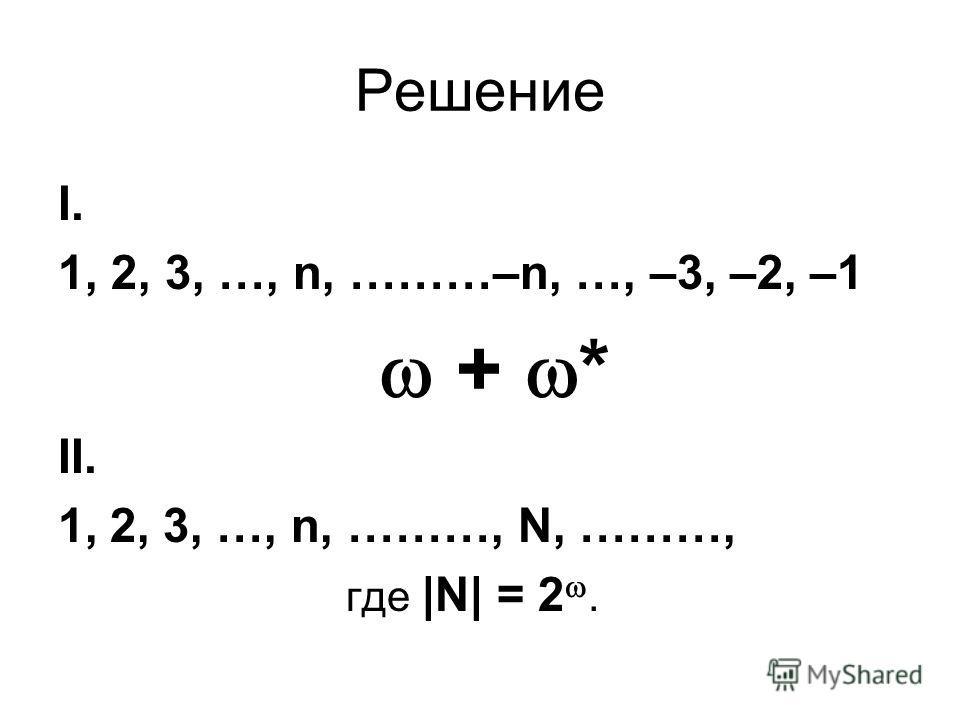 Решение I. 1, 2, 3, …, n, ………–n, …, –3, –2, –1 + * II. 1, 2, 3, …, n, ………, N, ………, где |N| = 2.