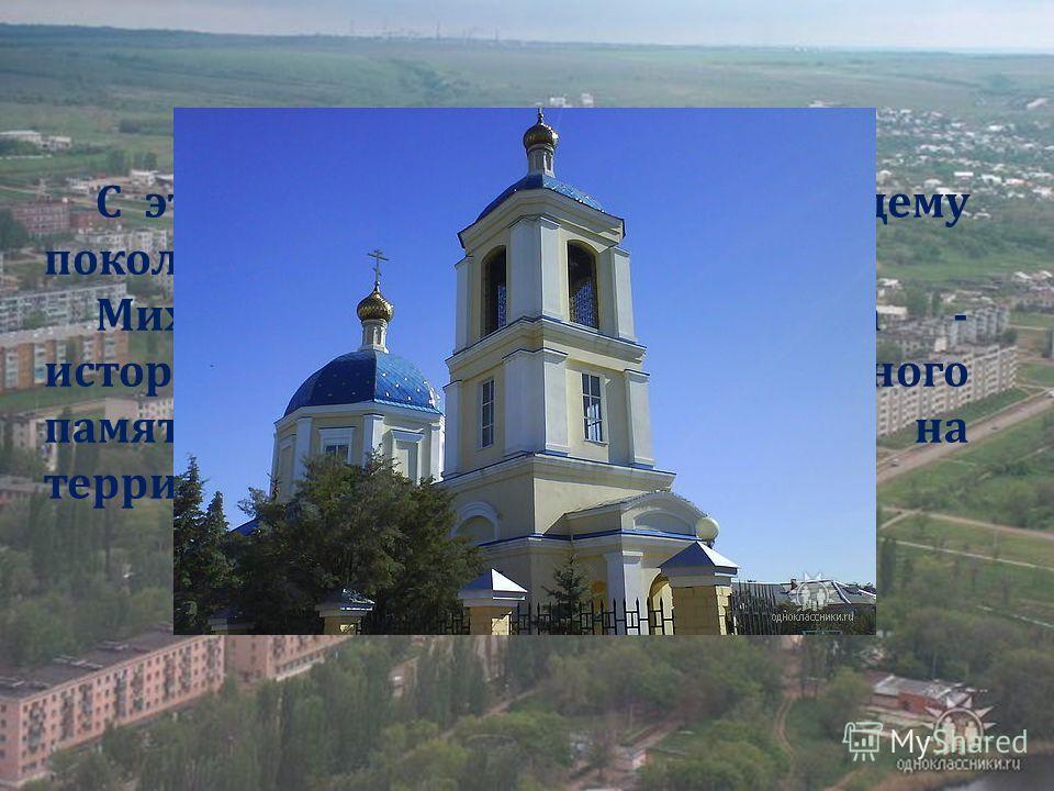 С этих позиций нам, подрастающему поколению, интересна судьба Михаило-Архангельского храма - исторического и православного памятника, расположенного на территории г. Котово.