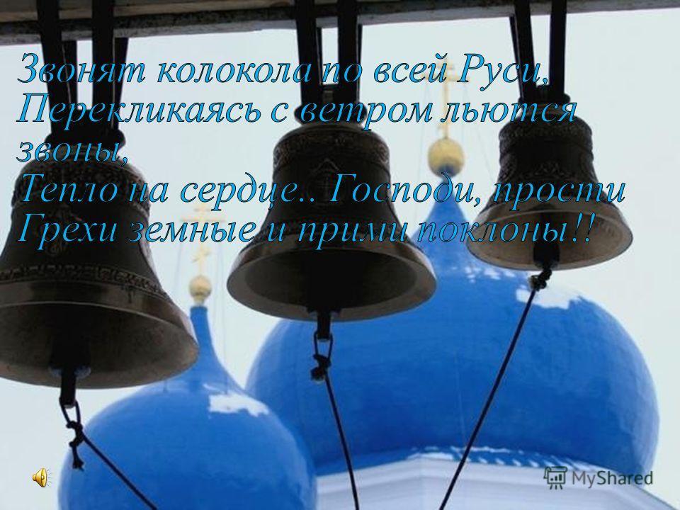 Звонят колокола святой Руси,