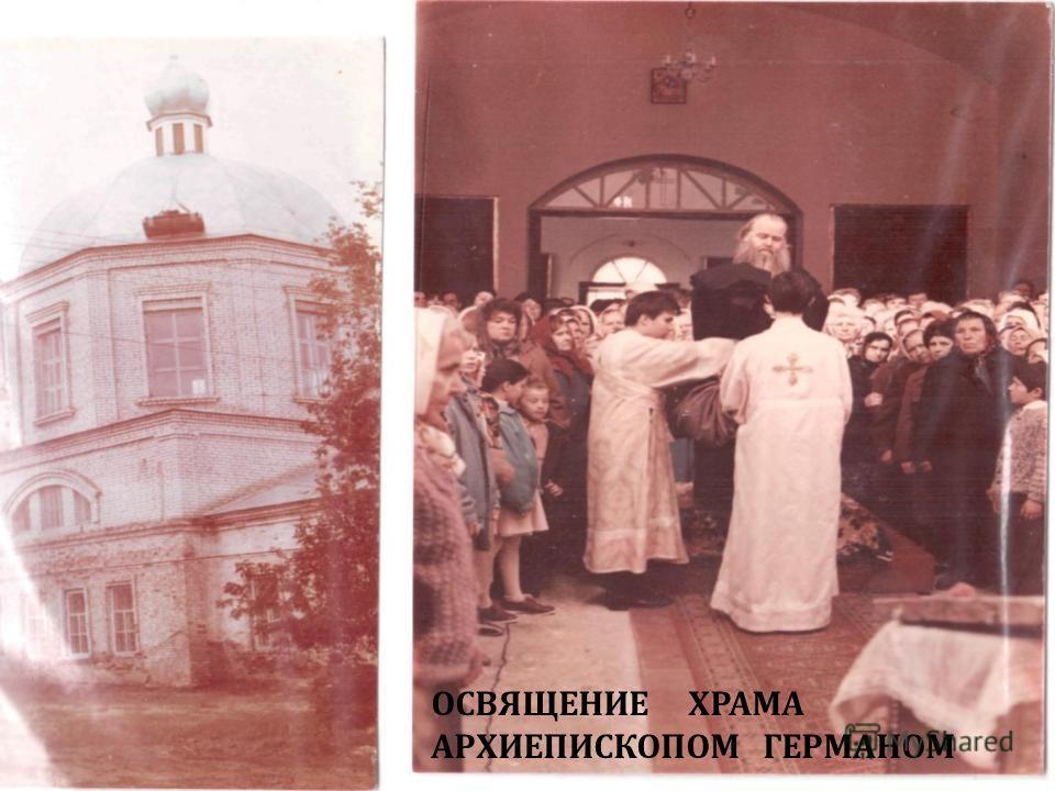 ОСВЯЩЕНИЕ ХРАМА АРХИЕПИСКОПОМ ГЕРМАНОМ