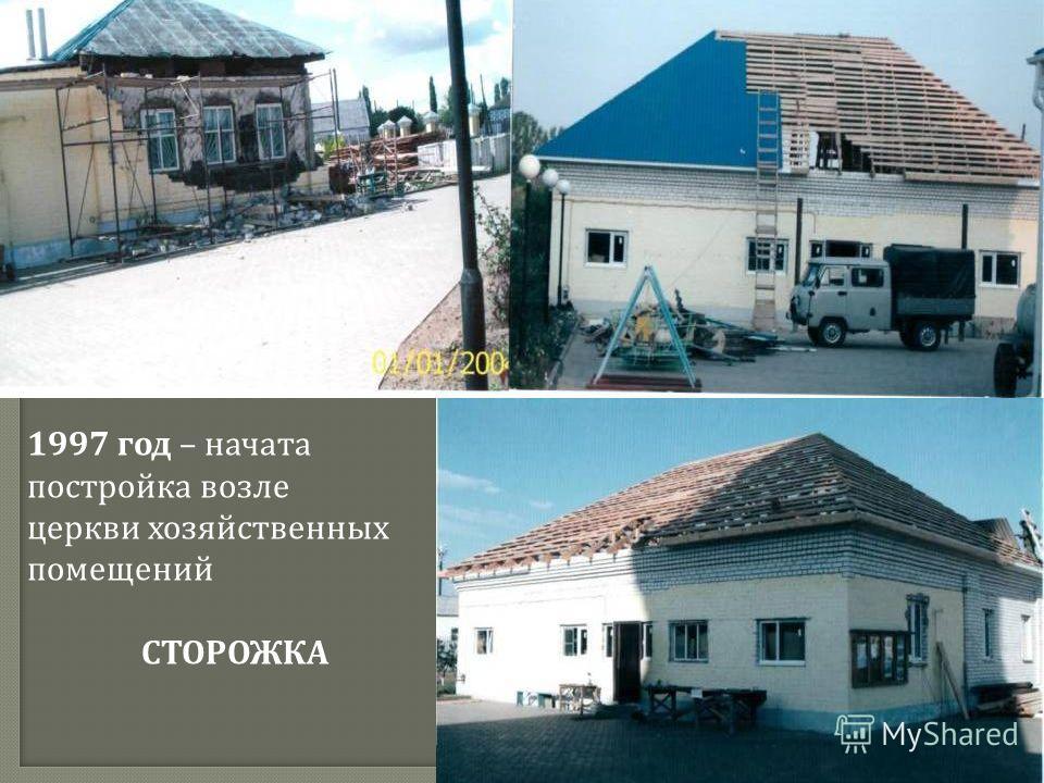 1997 год – начата постройка возле церкви хозяйственных помещений СТОРОЖКА