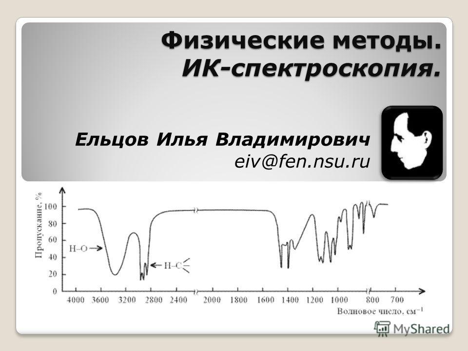 Физические методы. ИК-спектроскопия. Ельцов Илья Владимирович eiv@fen.nsu.ru