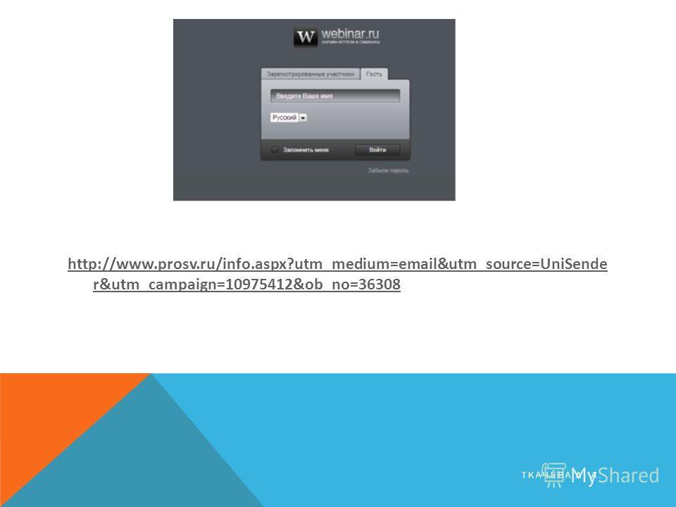 http://www.prosv.ru/info.aspx?utm_medium=email&utm_source=UniSende r&utm_campaign=10975412&ob_no=36308 ТКАЧЁВА Л. А.