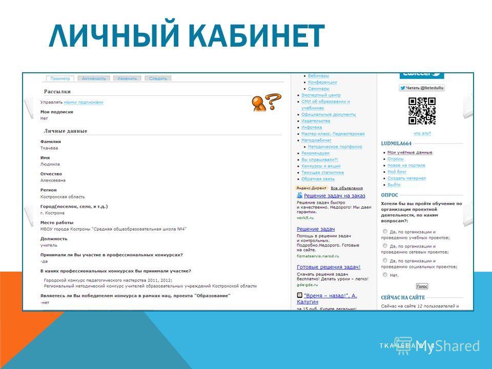 ЛИЧНЫЙ КАБИНЕТ ТКАЧЁВА Л. А.