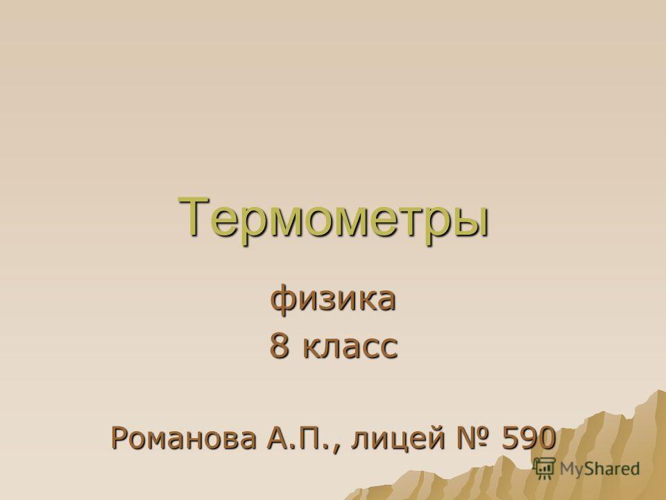 Термометры физика 8 класс Романова А.П., лицей 590