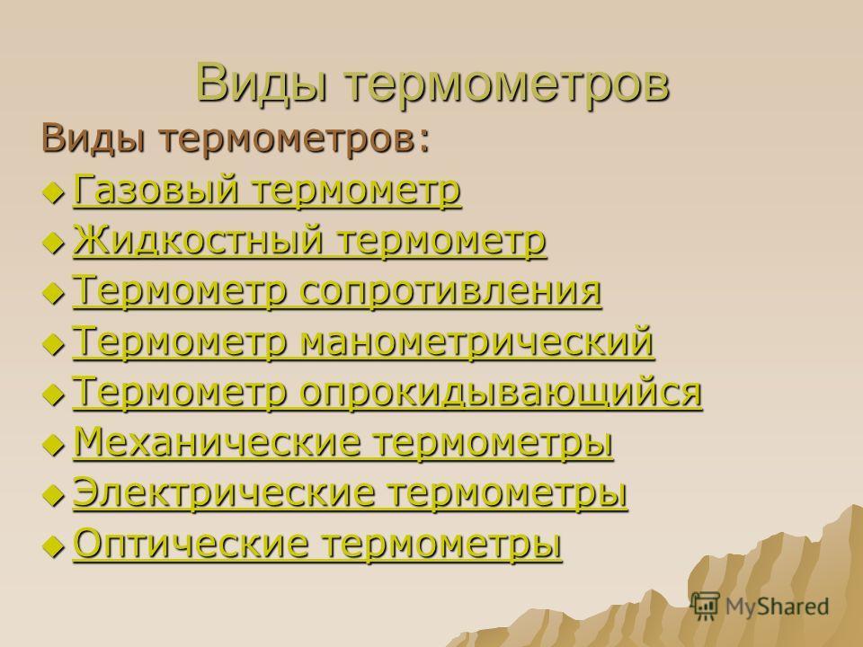 Виды термометров Виды термометров: Газовый термометр Газовый термометр Газовый термометр Газовый термометр Жидкостный термометр Жидкостный термометр Жидкостный термометр Жидкостный термометр Термометр сопротивления Термометр сопротивления Термометр с