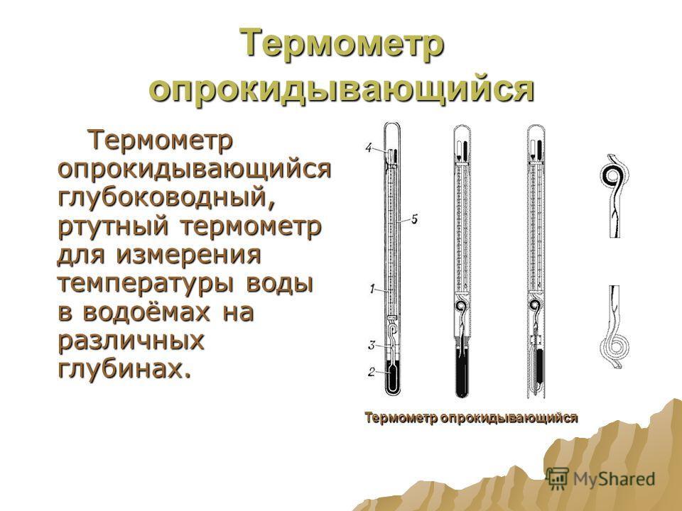 Термометр опрокидывающийся Термометр опрокидывающийся глубоководный, ртутный термометр для измерения температуры воды в водоёмах на различных глубинах. Термометр опрокидывающийся глубоководный, ртутный термометр для измерения температуры воды в водоё