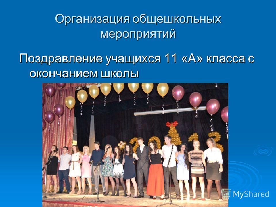 Организация общешкольных мероприятий Поздравление учащихся 11 «А» класса с окончанием школы