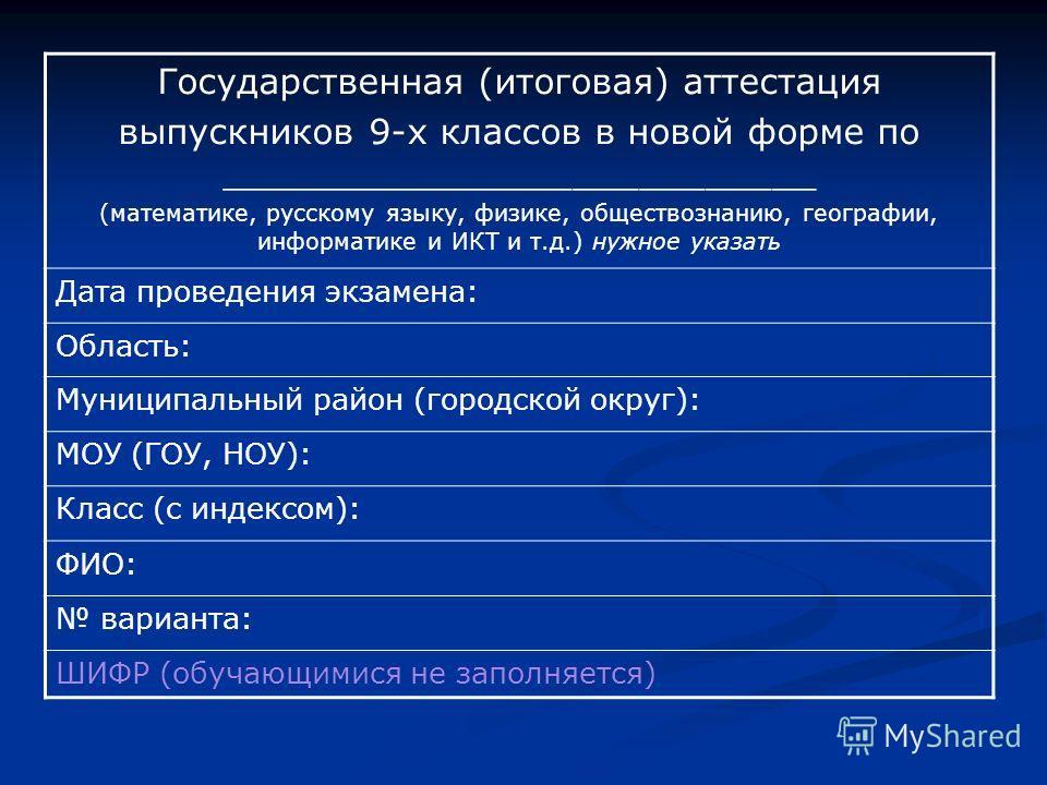 Государственная (итоговая) аттестация выпускников 9-х классов в новой форме по ___________________________ (математике, русскому языку, физике, обществознанию, географии, информатике и ИКТ и т.д.) нужное указать Дата проведения экзамена: Область: Мун