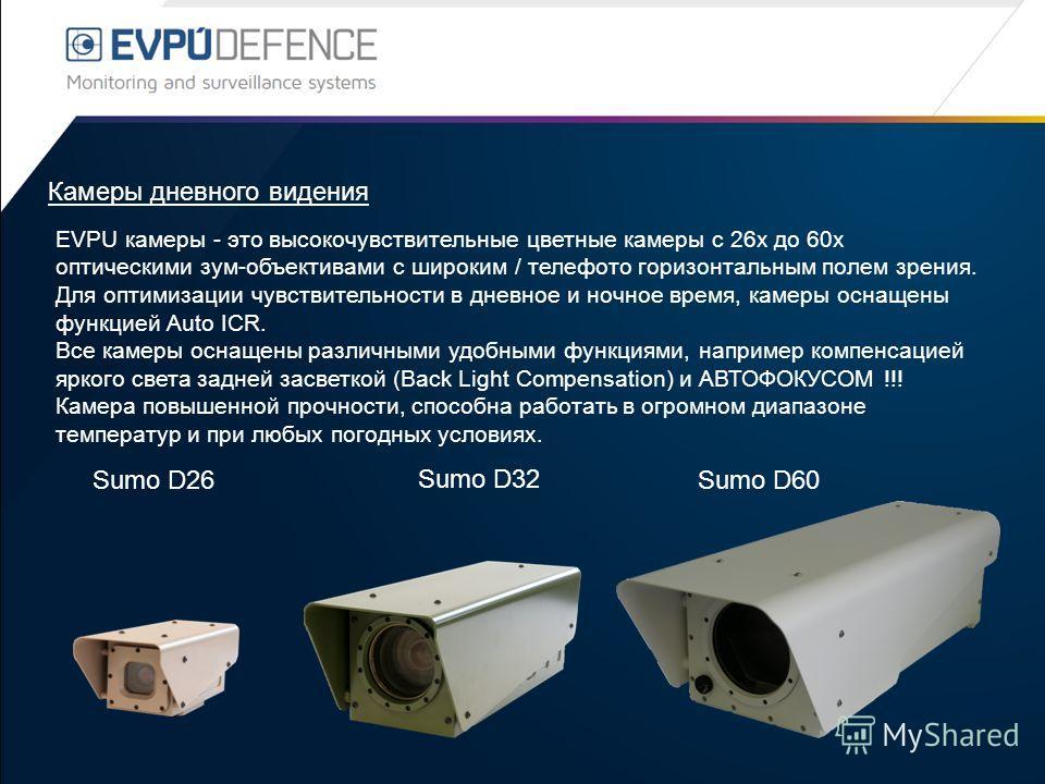 Камеры дневного видения EVPU камеры - это высокочувствительные цветные камеры с 26x до 60x оптическими зум-объективами с широким / телефото горизонтальным полем зрения. Для оптимизации чувствительности в дневное и ночное время, камеры оснащены функци