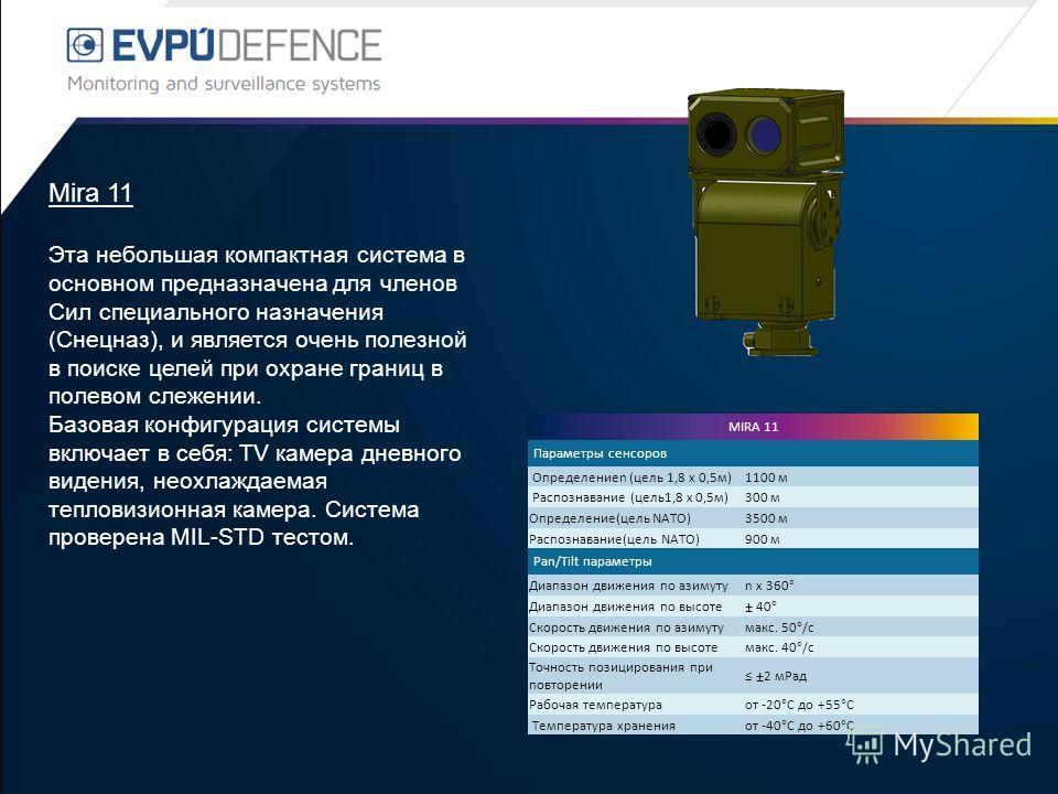 Mira 11 Эта небольшая компактная система в основном предназначена для членов Сил специального назначения (Снецназ), и является очень полезной в поиске целей при охране границ в полевом слежении. Базовая конфигурация системы включает в себя: TV камера