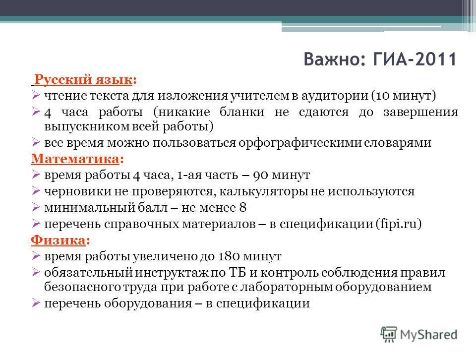 Важно: ГИА-2011 Русский язык: чтение текста для изложения учителем в аудитории (10 минут) 4 часа работы (никакие бланки не сдаются до завершения выпускником всей работы) все время можно пользоваться орфографическими словарями Математика: время работы
