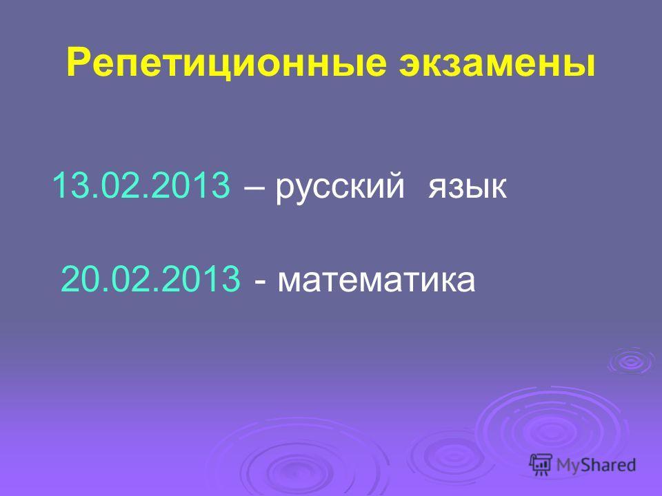 Репетиционные экзамены 13.02.2013 – русский язык 20.02.2013 - математика
