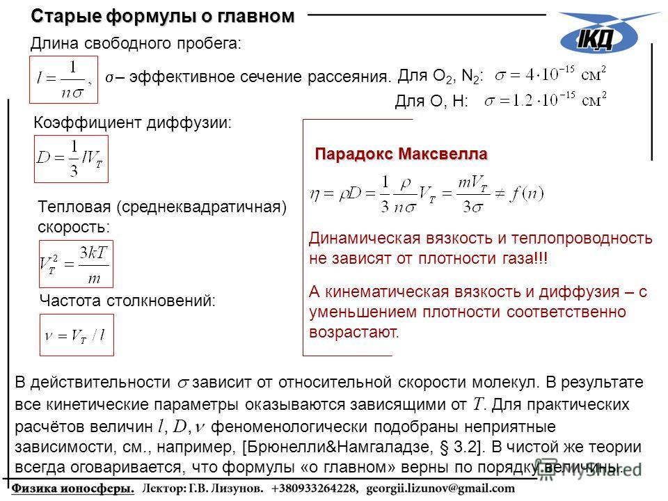Старые формулы о главном Длина свободного пробега: – эффективное сечение рассеяния. Для О 2, N 2 : Для О, H: Коэффициент диффузии: Тепловая (среднеквадратичная) скорость: В действительности зависит от относительной скорости молекул. В результате все