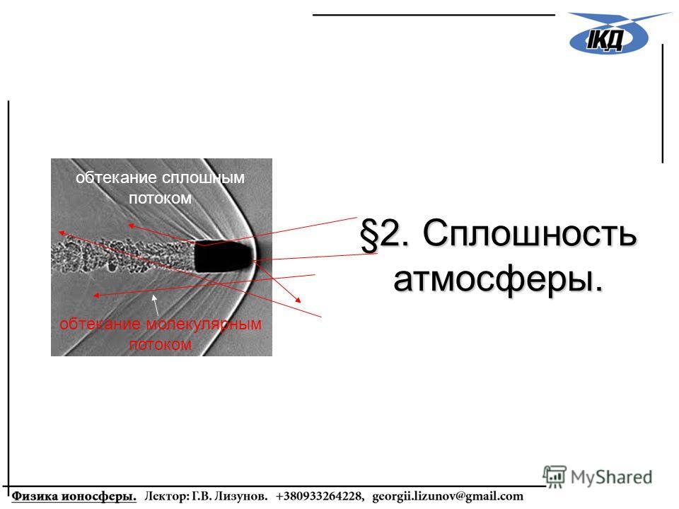§2. Сплошность атмосферы. обтекание сплошным потоком обтекание молекулярным потоком
