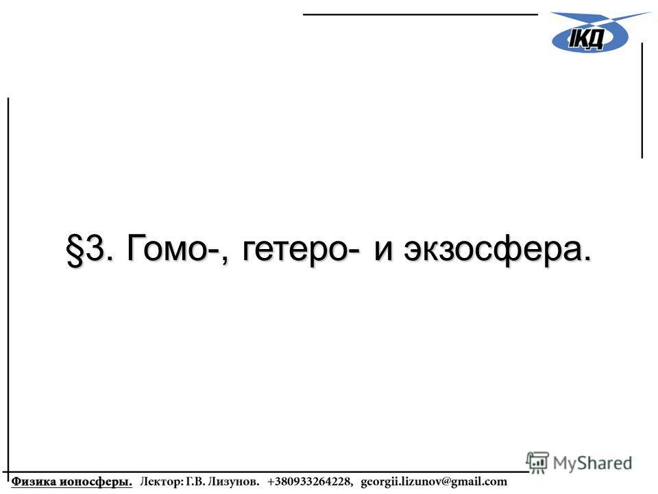 §3. Гомо-, гетеро- и экзосфера.